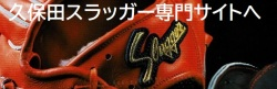 久保田サイトへ